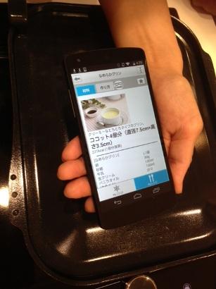 レシピブログ大阪ガススマホ2