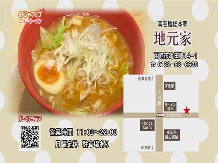 海老麺専門店