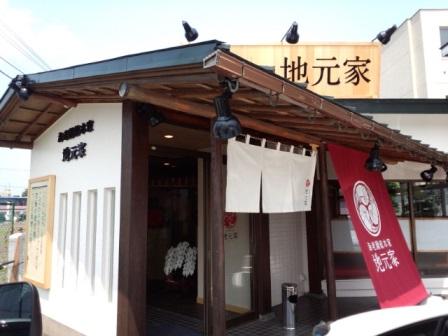 海老麺総本店 地元家