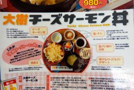 大樹チーズサーモン丼