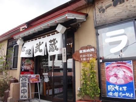 ラーメン函館武蔵