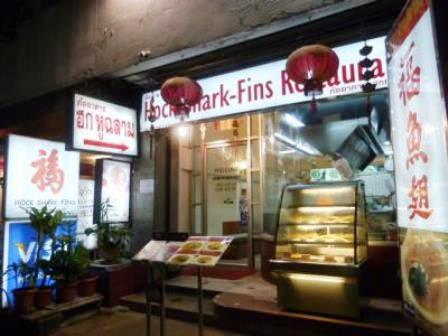 ホック(福)フカヒレレストラン