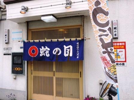 寿司 居酒屋 蛇の目