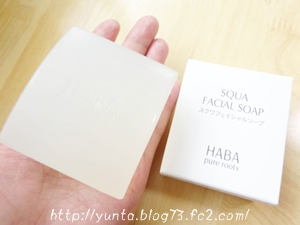 無添加化粧品HABA 洗顔石鹸 スクワフェイシャルソープ