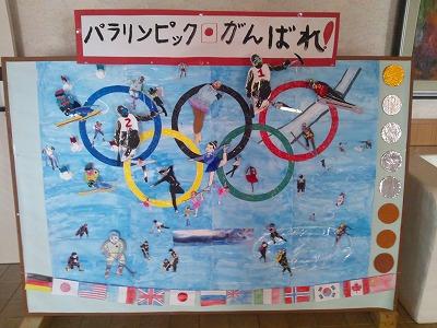 平成26年3月9日パラリンピック