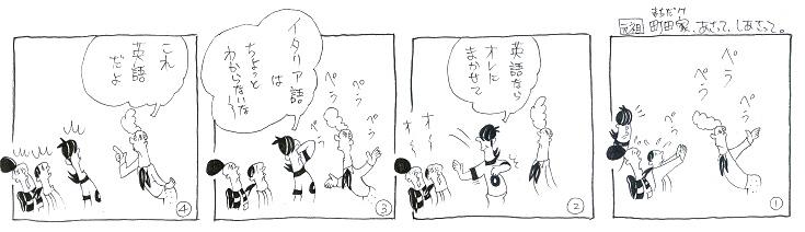 英語ならまかせろ!