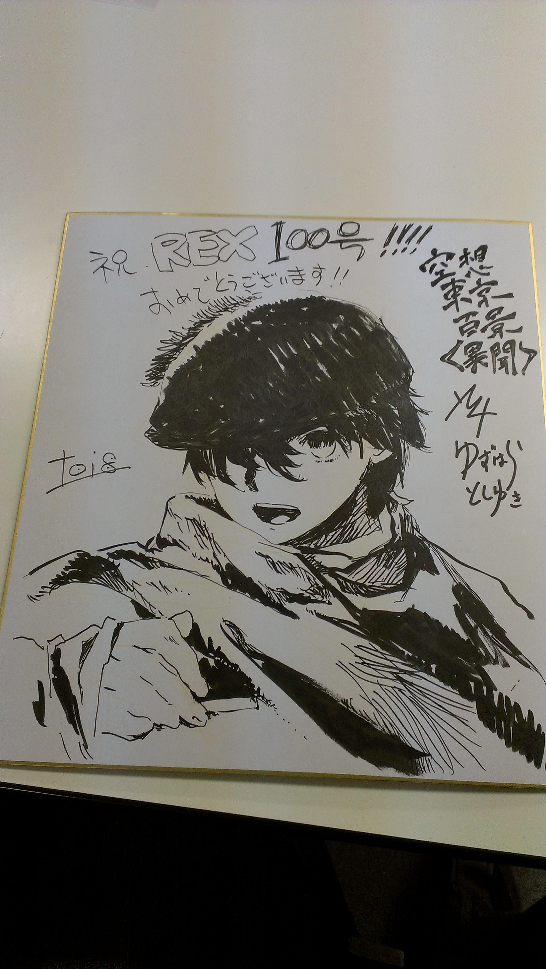 「ComicREX」100号記念サイン