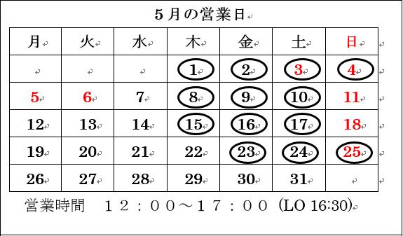 平成26年04月16日5月の営業日HP掲載分