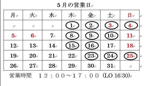 平成26年04月27日5月の営業日訂正版