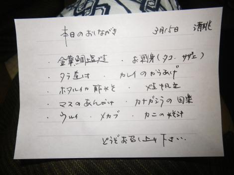 2014 酒田屋旅館 おしながき