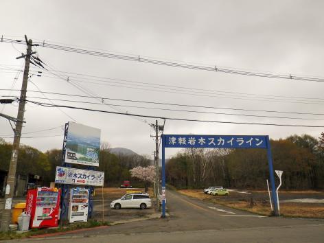 津軽岩木スカイライン 入口
