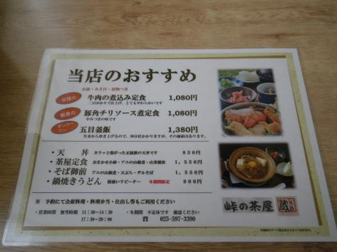 2014 峠茶屋 蔵 メニュー
