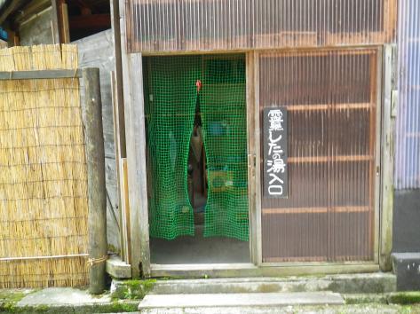 栃尾又温泉 したの湯 入口