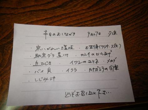 酒田屋旅館 夕食 おしながき 2014