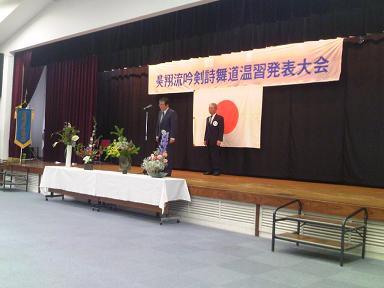 第34回昊翔流温習発表会
