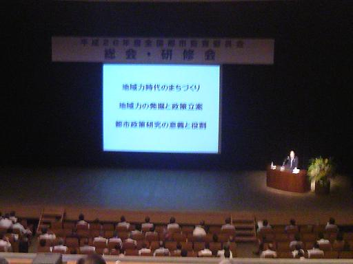 H26年度全国都市監査委員会研修会:講演2