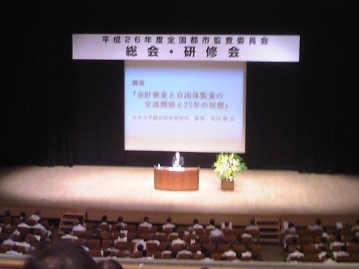 H26年度全国都市監査委員会 有川日大教授講演