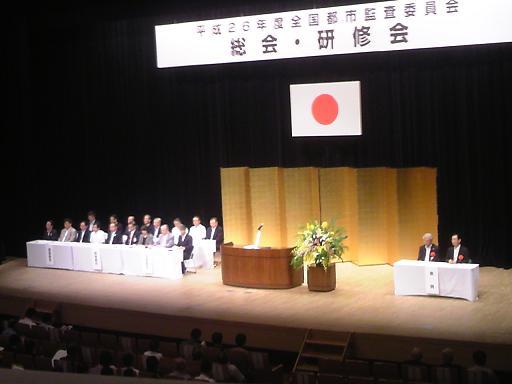 H26年度全国都市監査委員会総会開会式