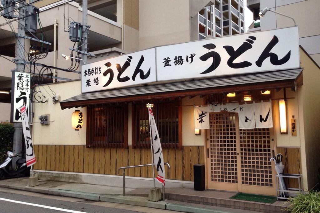■ 葉隠うどん / 博多