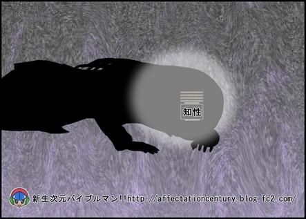 新生次元バイブルマン-悲しき本質の知性の声- 02