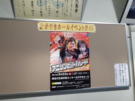 アニソンヒットパレード2014-壁ポスター