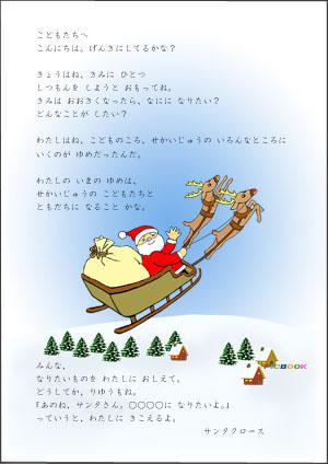 無料 一筆箋 無料 ダウンロード : 今年の サンタさんからの手紙 ...