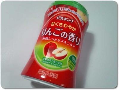 バスキングのりんごの入浴剤1