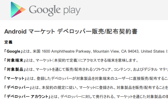 140919_google_play_address.png