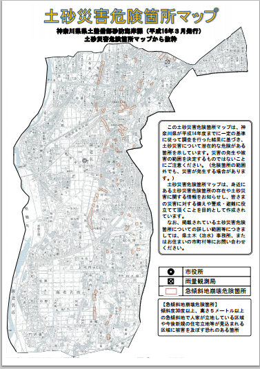 海老名土砂災害マップ