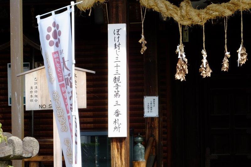 20141015120 Shouryuji