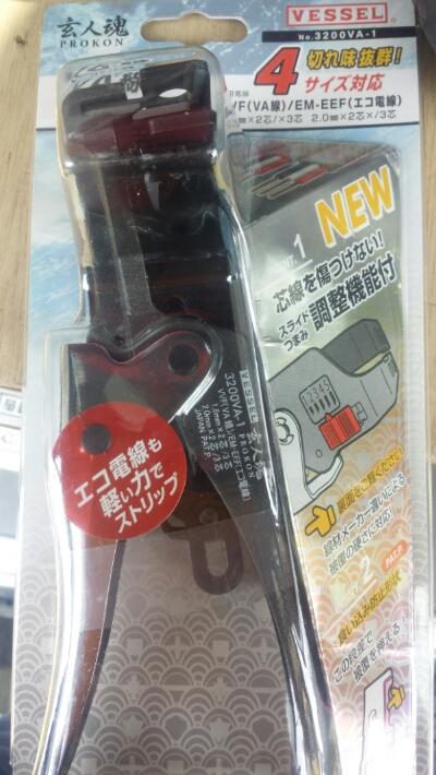 電線皮むきVESSELのストリッパー!プロコンを買った。
