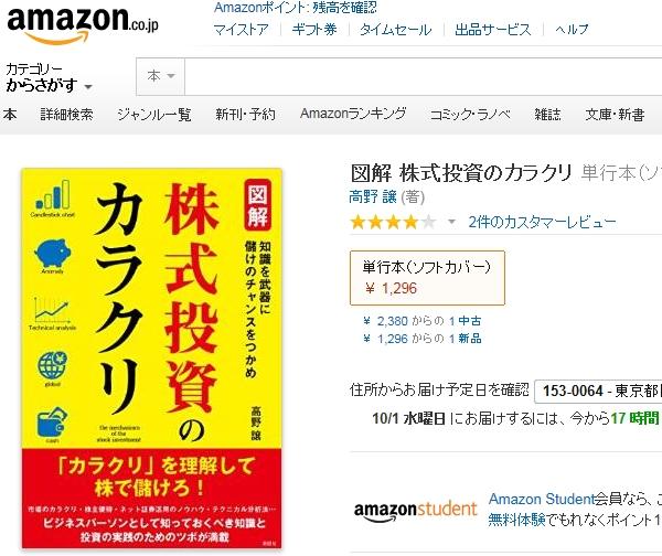 図解 株式投資のカラクリ : 高野 譲  (著)
