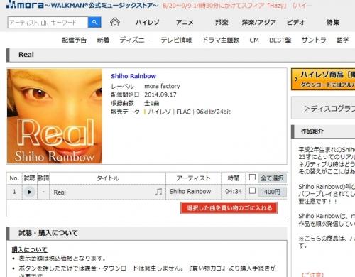 Real/Shiho Rainbow|音楽ダウンロード・音楽配信サイト mora ~WALKMAN®公式ミュージックストア~