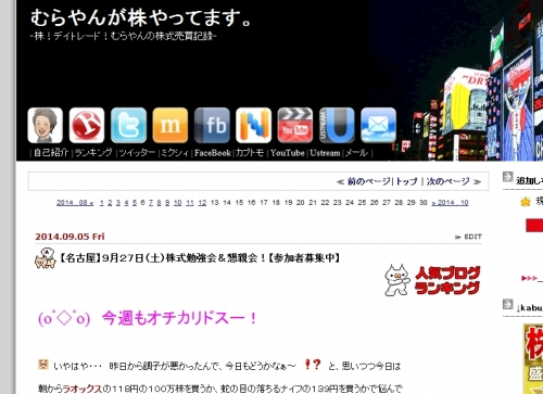 【名古屋】9月27日(土)株式勉強会&懇親会!【参加者募集中】