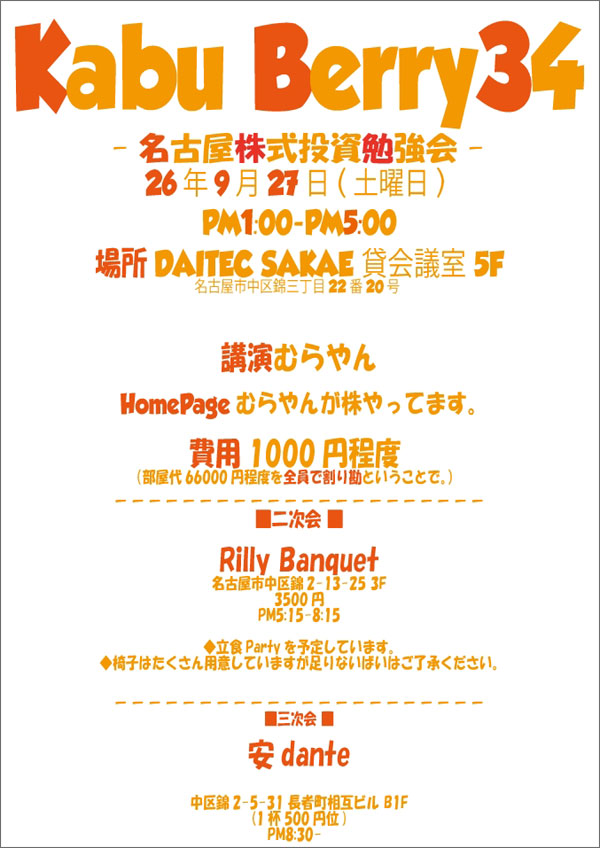 名古屋:個人投資家勉強会&講習会参加はこちら!