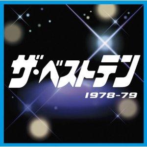 BestTen1978-79.jpg