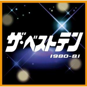 BestTen1980-81.jpg