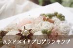 にほんブログ村 ハンドメイドブログ