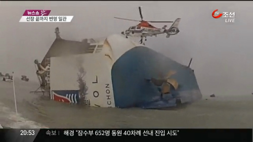 s1セウォル号の船尾の破壊傷
