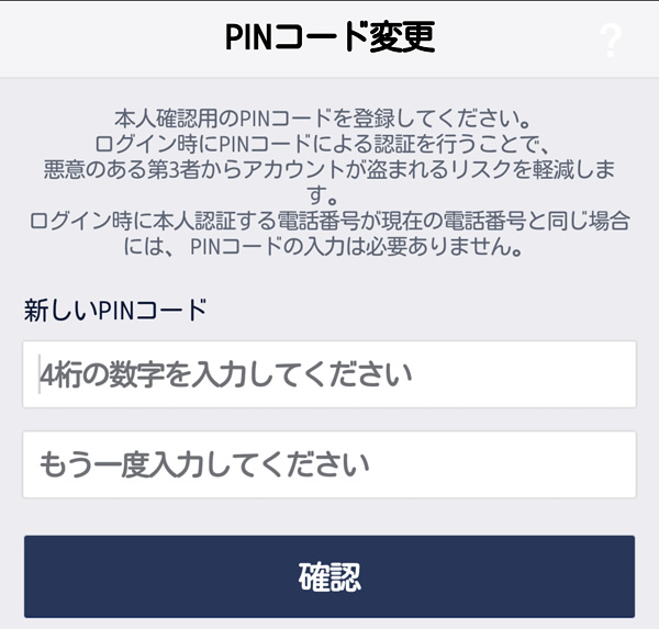 line_pin_entry.jpg