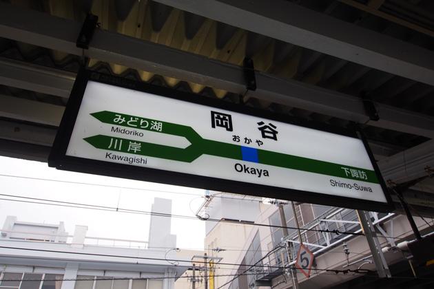 20140813_okaya-01.jpg