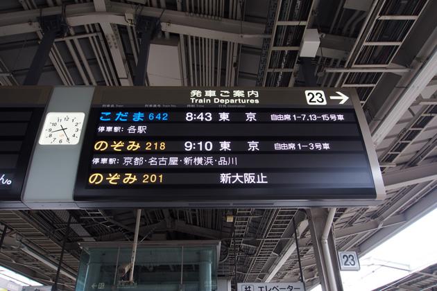 20140813_shin_osaka-01.jpg