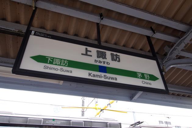 20140814_kami_suwa-01.jpg