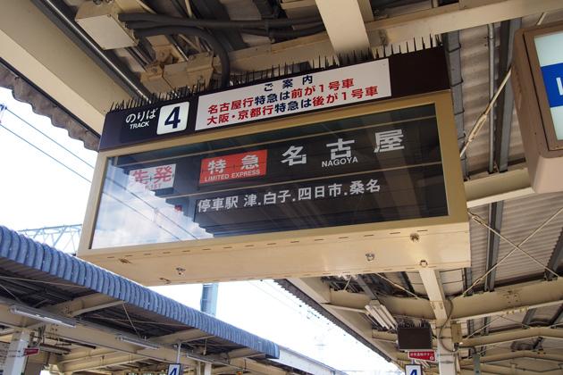 20140913_ise_nakagawa-01.jpg