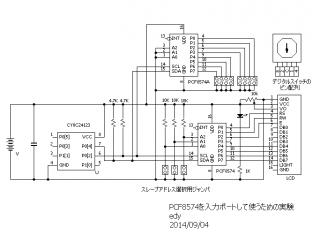 PCF8574を入力ポートとして使うための実験