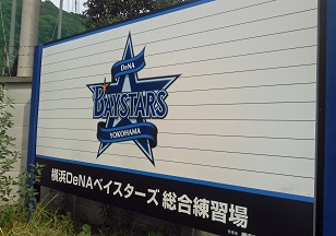 横浜ベイ総合練習場