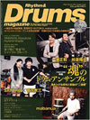 Rhythm & Drums magazine 2014年10月号