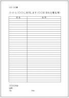 署名用紙のテンプレート・フォーマット・雛形