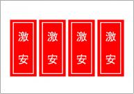 激安の貼紙テンプレート・フォーマット・雛形