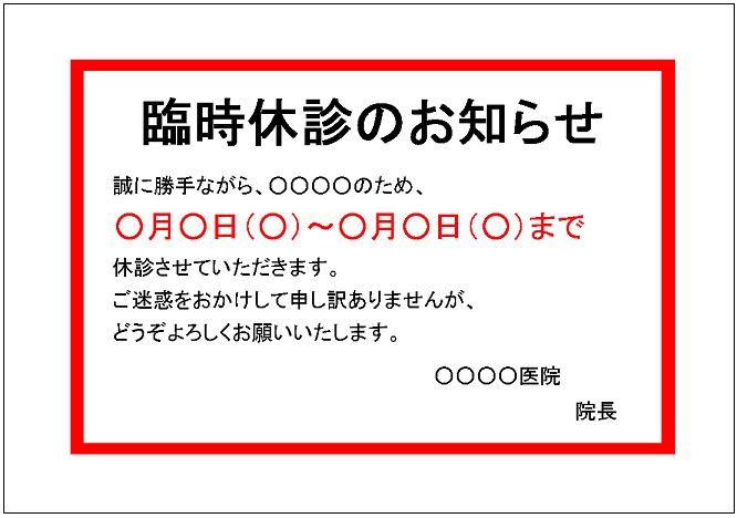 カレンダー カレンダー 2014 12月 無料 : 臨時休診のお知らせ ...